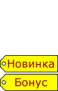 Новинка_Бонус